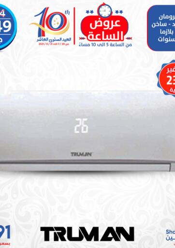 Egypt - Cairo Shaheen Center offers in D4D Online. Hourly Promotion. . Only On 1st September