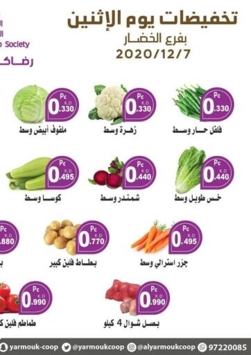 Kuwait Al Yarmouk Cooperative Society offers in D4D Online. Monday Sale. . Only On 7th December