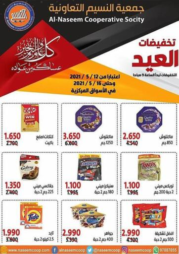 Kuwait Al Naseem Cooperative Society offers in D4D Online. Eid Sale. . Till 16th May