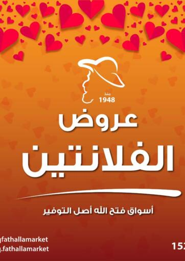 Egypt - Cairo Fathalla Market  offers in D4D Online. Valentine Offers. . Until Stock Last