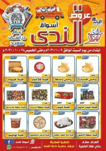 Egypt - Cairo Aswaq Elnada offers in D4D Online. Welcome Back To School. . Till 28th October