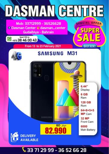Bahrain Dasman Centre offers in D4D Online. Super Sale. Dasman Centre provides Super Sale on Mobiles of different brands. This offer is valid until 23rd February! Enjoy shopping!!. Till 23rd February