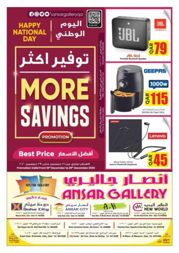 Qatar - Al Shamal Ansar Gallery offers in D4D Online. More Savings Promotion. Don't miss this opportunity to get More Savings Promotion on your products at a lower price!! Offer valid until  29th december. Enjoy your shopping !!!. Till 29th December