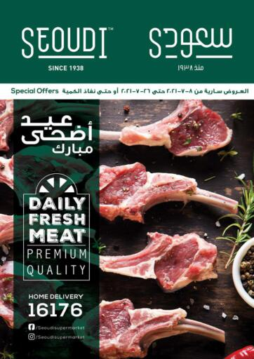 Egypt - Cairo Seoudi Supermarket offers in D4D Online. Eid Al-Adha Offers. Eid Al-Adha Offers Available At Seoudi Supermarket. Offer Valid Till 26th July.  Hurry Up... Till 26th July