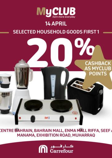 Bahrain Carrefour offers in D4D Online. Get 20% Cashback As MyClub Points. . Only On 14th April