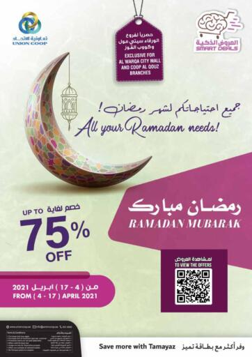UAE - Dubai Union Coop offers in D4D Online. Up to 75% OFF Get All your Ramadan Needs. . Till 17th April