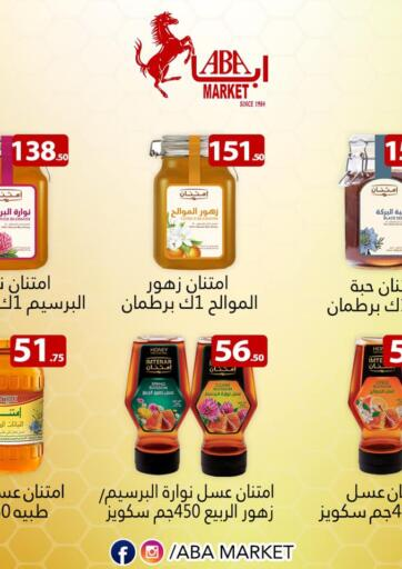 Egypt - Cairo ABA market offers in D4D Online. Special offer. . Until Stock Last