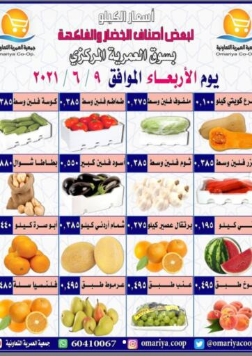 Kuwait Omariya Co-operative Society offers in D4D Online. Fruits & Vegetables Offer. . Only On 9th June