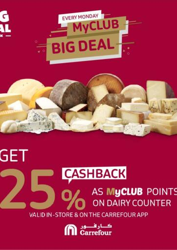 Bahrain Carrefour offers in D4D Online. My Club Big Deal. . Only On 22nd March