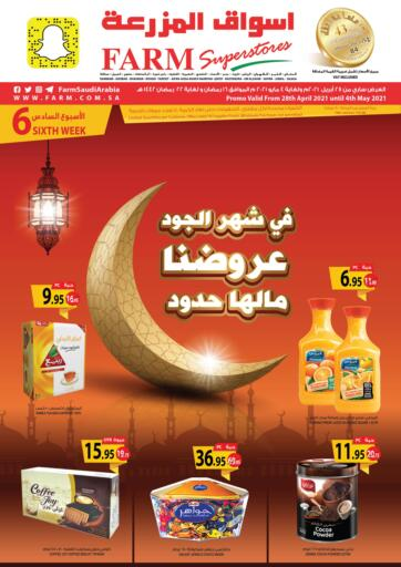 KSA, Saudi Arabia, Saudi - Jubail Farm Superstores offers in D4D Online. Ramadan Offers. Now you can get your products from your favorite brands during the 'Ramadan Offers ' at Farm Superstores. This offer is only valid Till 4th May 2021. Enjoy Shopping!!!. Till 4th May