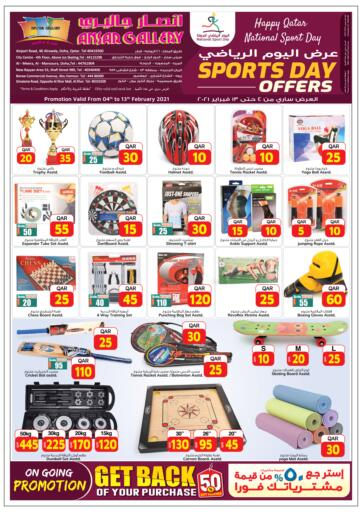 Qatar - Al-Shahaniya Ansar Gallery offers in D4D Online. Sports Day Offers. Don't miss this opportunity to get  Sports Day Offers .Offers Are  valid until  13th February. Enjoy your shopping !!!. Till 13th February