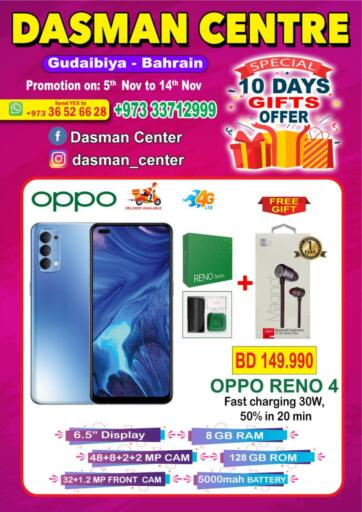 Bahrain Dasman Centre offers in D4D Online. Special 10 Days Gift Offer. Hurry up!! Dasman Centre provides