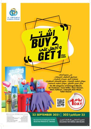 UAE - Sharjah / Ajman Union Coop offers in D4D Online. Buy 2 Get 1 Free. Buy 2 Get 1 Free Offer Going On For Food, Non-Food, Fresh Fruits & Vegetables, Groceries, Home Needs, Gadgets Etc. Don't Miss This Chance. Get Your Favorites At Best Price! Hurry Up.  This offer is valid Only Till 23rd September. Get Ready For The Shopping!!! Happy Shopping!. Only On 23rd September