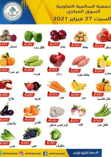 Kuwait Salmiya Co-op Society offers in D4D Online. One Day Offer @Central Market. . Only On 27th February