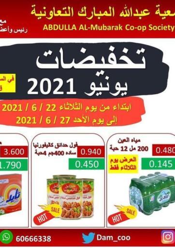 Kuwait Abdullah Al-Mubarak Co-op. Society offers in D4D Online. June Sale 2021. . Till 27th June