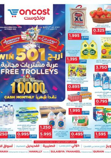 Kuwait Oncost offers in D4D Online. Weekly Offers. Weekly Offers Available At oncost. Offer valid Till 17th October. Hurry Up!!!. Till 17th October