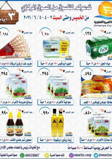Kuwait Omariya Co-operative Society offers in D4D Online. Special Offer. . Till 5th June