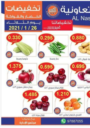 Kuwait Al Naseem Cooperative Society offers in D4D Online. One Day Offer. . Only On 26th January