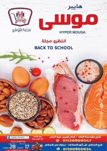 Egypt - Cairo Hyper Mousa offers in D4D Online. Super Saver. . Till 28th September