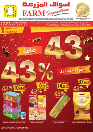 KSA, Saudi Arabia, Saudi - Al Hasa Farm Superstores offers in D4D Online. Discounts upto 43%. Now you can get your products from your favorite brands during the 'Discounts upto 43%' at Farm Superstores. This offer is only valid Till 02nd March.. Till 02nd March