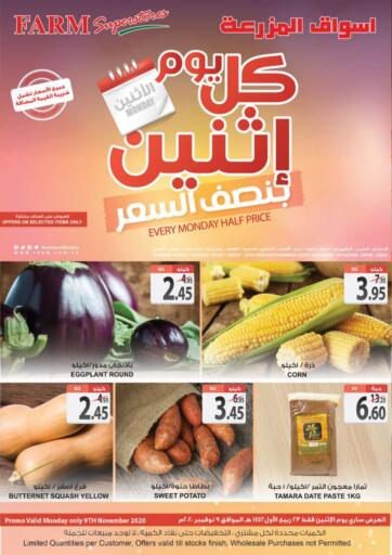 KSA, Saudi Arabia, Saudi - Al Khobar Farm Superstores offers in D4D Online. Every Monday Half Price. Get your favorite groceries and other products while 'Every Monday half price' at Farm Markets only on 09th November 2020. Enjoy Shopping!!. Only on 09th November