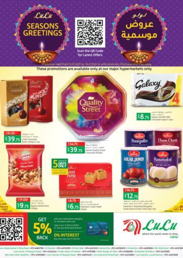 Qatar - Al Rayyan LuLu Hypermarket offers in D4D Online. Season Greetings. . Till 4th November