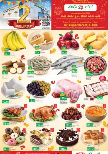 Qatar - Al Khor LuLu Hypermarket offers in D4D Online. 2nd Anniversary @ Al Hilal. . Till 02nd August