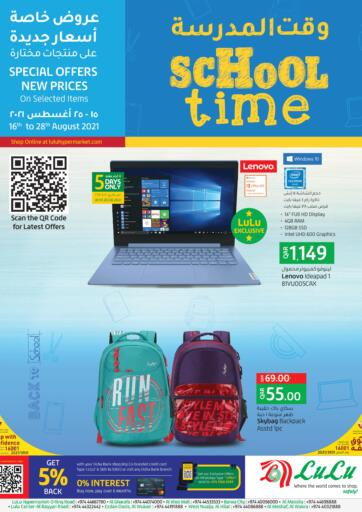 Qatar - Al Khor LuLu Hypermarket offers in D4D Online. School Time. Get your favorites On  School Time Offers from the Lulu Hypermarket . Take advantage of this offer .Offers Are Valid Till 28th August  .Happy Shopping!. Till 28th August