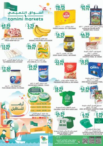 KSA, Saudi Arabia, Saudi - Dammam Tamimi Market offers in D4D Online. National Day Offer. Now you can get your products for exciting prices from your favorite brands during the 'National Day Offers'  at Tamimi Market. Offer Valid Till 28th September. Happy Shopping.. Till 28th September