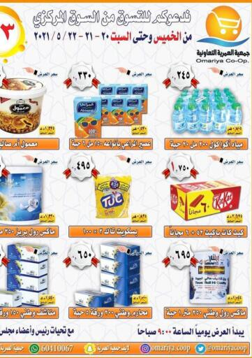 Kuwait Omariya Co-operative Society offers in D4D Online. Special Offer. . Till 22nd May