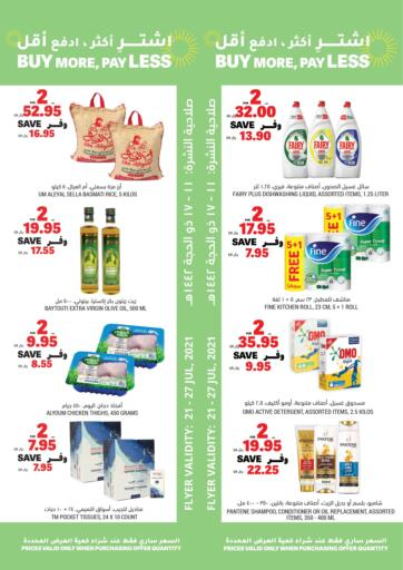 KSA, Saudi Arabia, Saudi - Unayzah Tamimi Market offers in D4D Online. Buy More, Pay Less. . Till 27th July