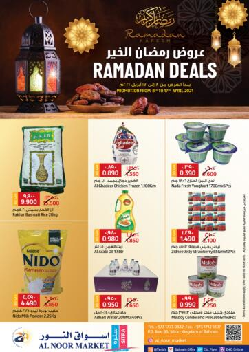 Bahrain Al Noor Market offers in D4D Online. Ramadan Deals. Don't miss! Al Noor Market offering you the Ramadan Deals. Get Offers on Groceries, Vegetables, Fruits, Diary and Frozen Products..   Hurry now!  Offer Valid Till 17th April. Enjoy your shopping !!!. Till 17th April