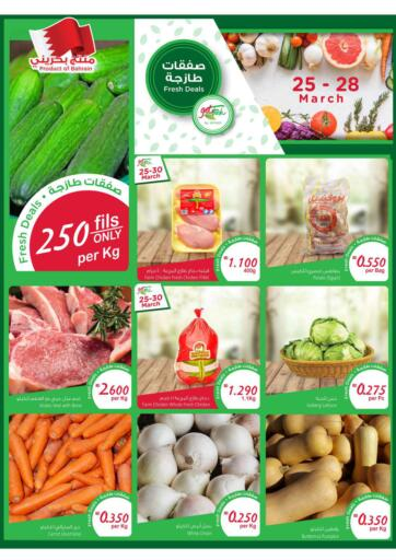 Bahrain Al Helli offers in D4D Online. Special Offer. Ramadan Kareem At Al Helli! Offers On Fresh Fruits and vegetables are valid Till 28th March 2021. Enjoy Shopping!. Till 28th March