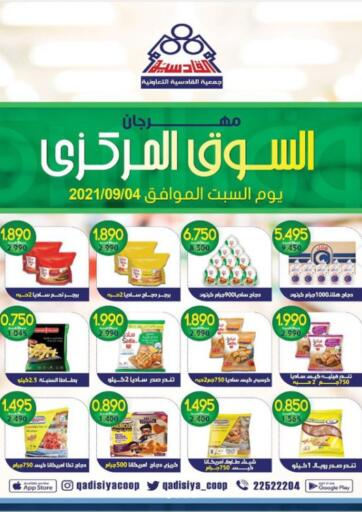 Kuwait Qadisiyah Cooperative Society offers in D4D Online. Special Offers. . Only On 4th September