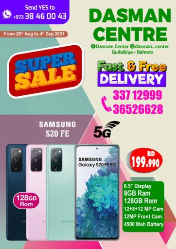 Bahrain Dasman Centre offers in D4D Online. Super Sale. Super Sale at Dasman Centre !  Offers on Mobile,Tab and Much more are valid Till 4th September Get it Now Enjoy Shopping!!. Till 4th September