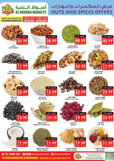 KSA, Saudi Arabia, Saudi - Bishah Prime Supermarket offers in D4D Online. Nuts And Spices Offer. . Till 5th September