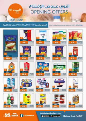 Egypt - Cairo Kazyon  offers in D4D Online. Opening Offers @Zamalek. . Till 27th February