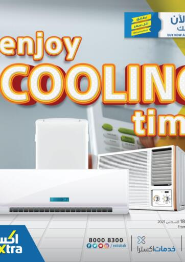 Bahrain eXtra offers in D4D Online. Enjoy Cooling Time. Enjoy Cooling Time with eXtra! Visit The Store Now And Get TV, Home Appliances and much more at reduced prices From extra. Offer Valid until  18th August. Enjoy Shopping!. Till 18th August