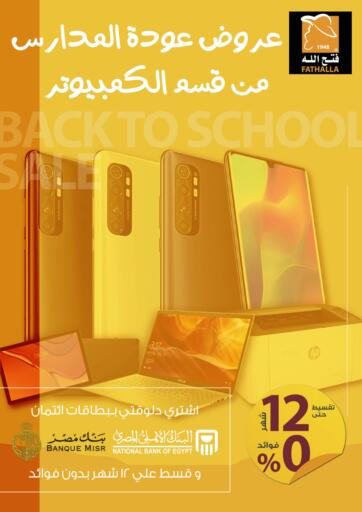 Egypt - Cairo Fathalla Market  offers in D4D Online. Back To School. . Until Stock Last