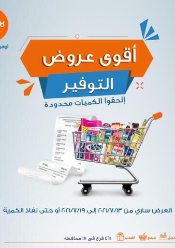 Egypt - Cairo Kazyon  offers in D4D Online. Best Savings Offers. . Till 19th July