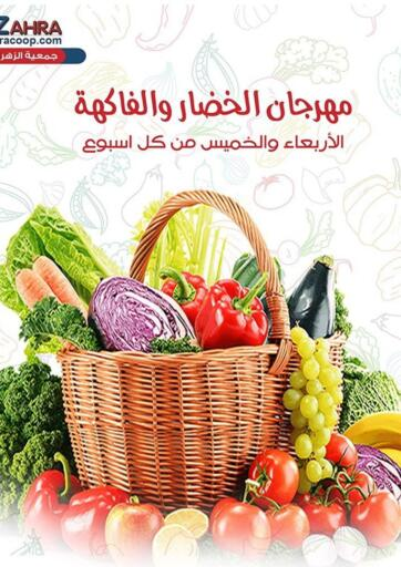 Kuwait ZAHRA COOPERATIVE SOCIETY offers in D4D Online. Fruits and Vegetables Fest. . Till 1st July