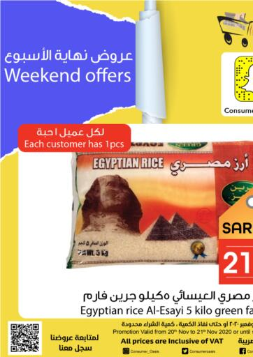 KSA, Saudi Arabia, Saudi - Al Khobar Consumer Oasis offers in D4D Online. Weekend Offers. Take advantage of Weekend Offers on your favorite products at all stores. Offer Valid Only Until 21st November. Visit your nearest store today and enjoy your shopping experience!. Till 21st November