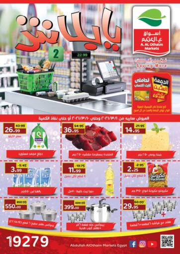 Egypt - Cairo Othaim Market   offers in D4D Online. Special Offer. . Till 10th March