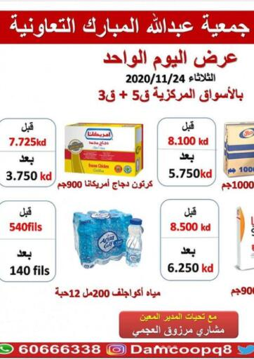 Kuwait Abdullah Al-Mubarak Co-op. Society offers in D4D Online. Special Offer. . Only On 24th November