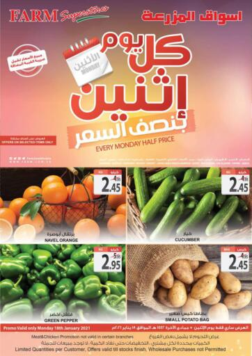 KSA, Saudi Arabia, Saudi - Al Hasa Farm Superstores offers in D4D Online. Every Monday Half Price. . On 18th January