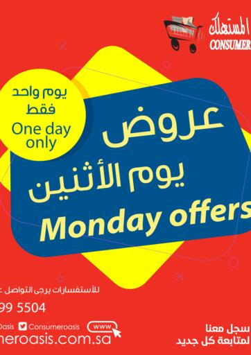 KSA, Saudi Arabia, Saudi - Al Khobar Consumer Oasis offers in D4D Online. Monday Offers. Take advantage of these Monday offers at Consumer Oasis in Dammam and Khobar branches. This Offer valid Only On 2nd November 2020. Enjoy Shopping!. Only On 2nd November