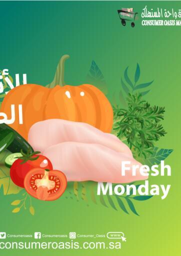 KSA, Saudi Arabia, Saudi - Al Khobar Consumer Oasis offers in D4D Online. Fresh Monday. Take advantage of these Fresh Monday offers at Consumer Oasis in Dammam and Khobar branches. This Offer valid Only On 21st December 2020. Enjoy Shopping!. Only On 21st December