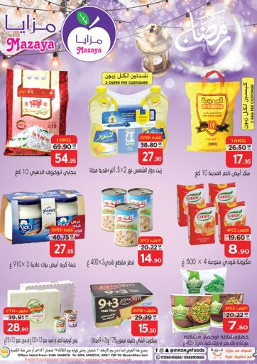 KSA, Saudi Arabia, Saudi - Qatif Mazaya offers in D4D Online. Ramadan Mubarak!. Now you can get your products from your favorite brands during the 'Ramadan Mubarak!' at Mazaya Stores. This offer is only valid Till 30th March 2021.. Till 30th March