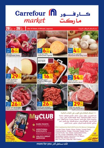 Qatar - Al Khor Carrefour offers in D4D Online. Carrefour Market. . Till 26th October