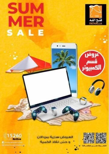 Egypt - Cairo Fathalla Market  offers in D4D Online. Summer Sale. . Till 10th August